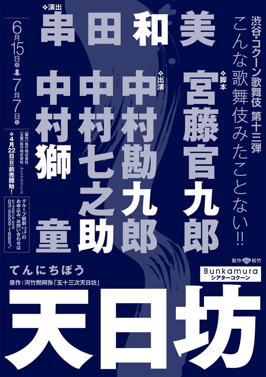 コクーン6-7月天日坊仮チラシ-表