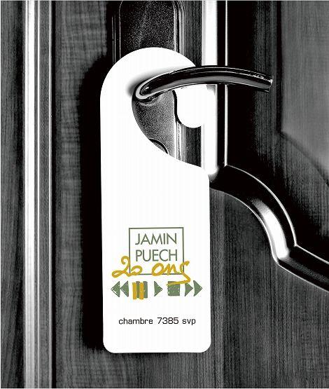 JAMIN PUECH(ジャマン・ピュエッシュ)