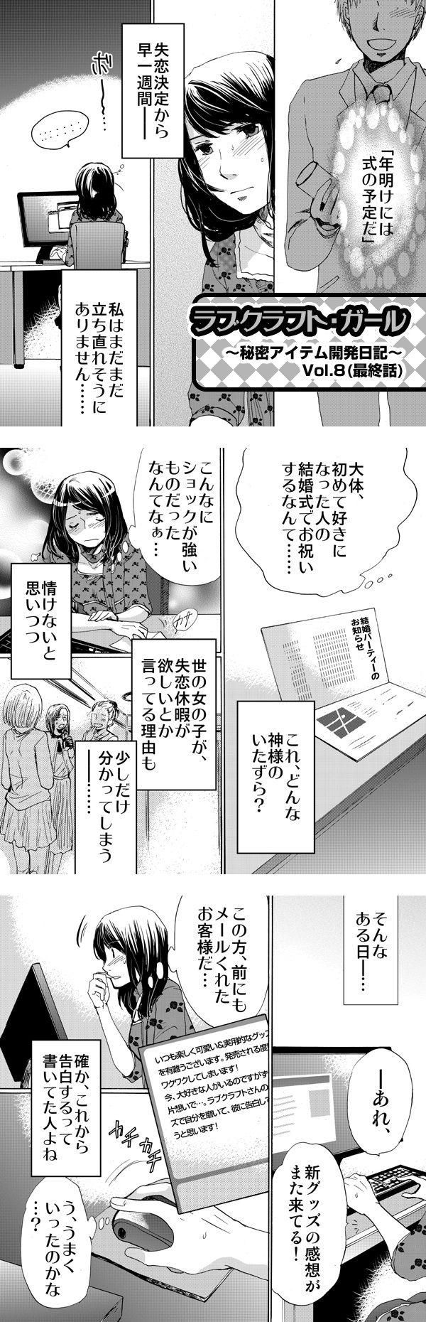 ラブクラフト・ガール 漫画 マンガ エルシーラブコスメティック 映画 ラブグッズ シンマミサ