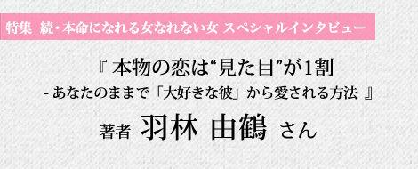 103キロの恋愛カウンセラー羽林由鶴さんに学ぶ「本命女になるための秘訣」