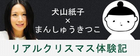 犬山紙子×まんしゅうきつこ リアルクリスマス体験記
