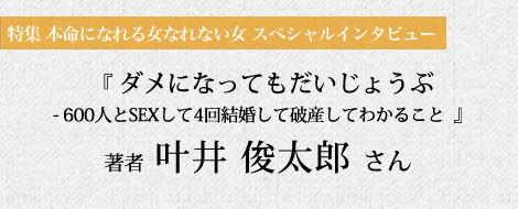 叶井俊太郎さんに訊く「596人の女はなぜ本命になれなかったのか?」