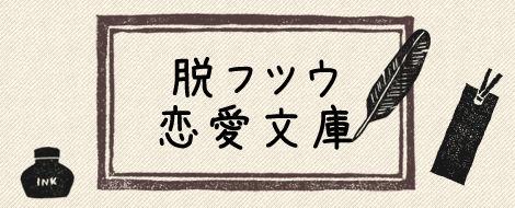 脱フツウ恋愛文庫