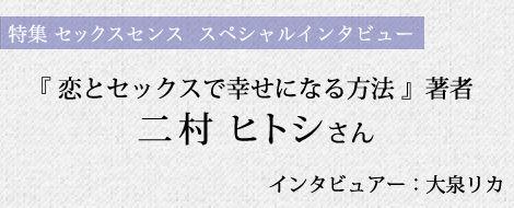 『恋とセックスで幸せになる方法』著書 二村ヒトシさんインタビュー