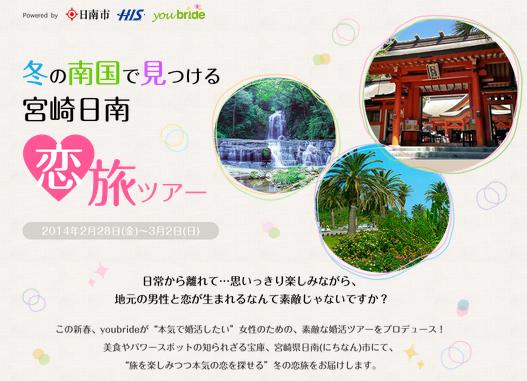 恋旅ツアー