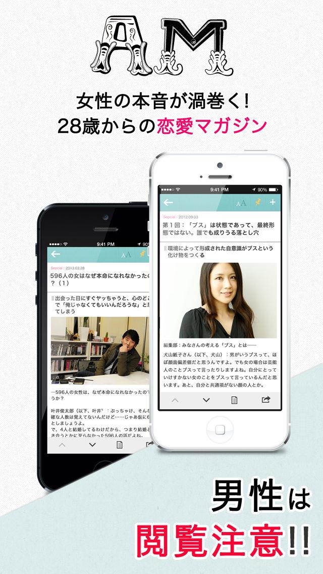 AM アプリ iphone おすすめ 口コミ 恋愛 女性 彼氏