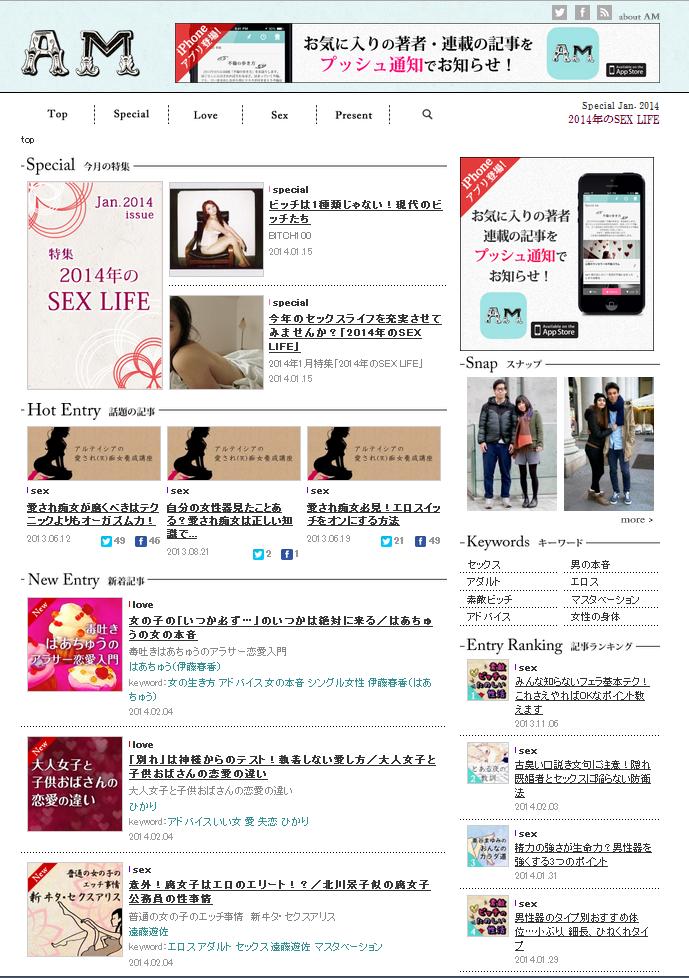 AM PV 恋愛メディア 恋愛サイト アム