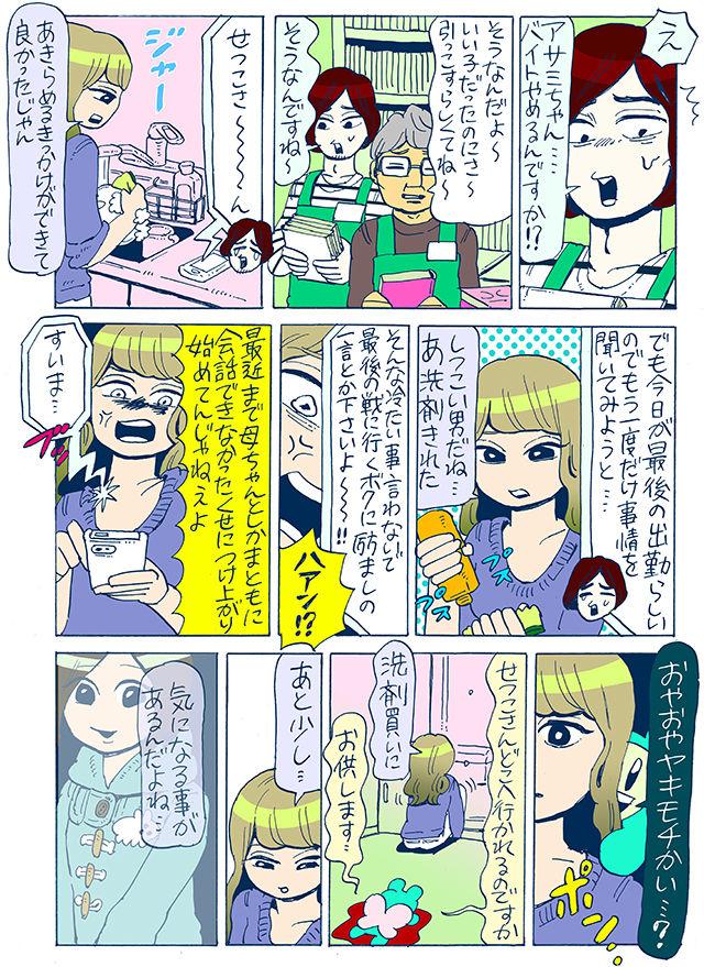 谷口菜津子 ミュータントせつこ イメチェン 元彼