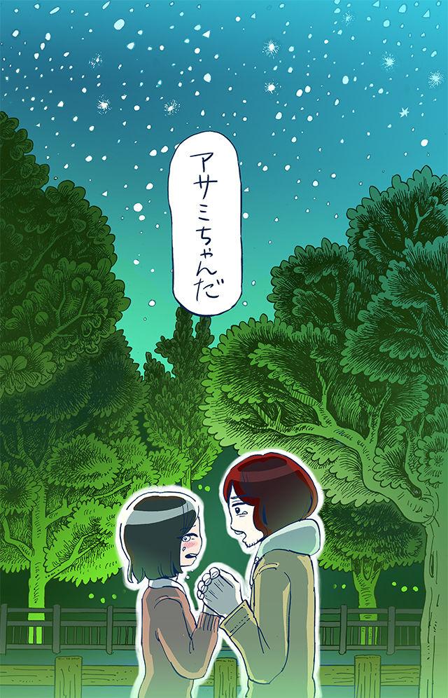 谷口菜津子 ミュータントせつこ 好きな理由 彼女