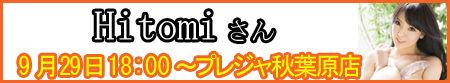 20170929Hitomi_ba