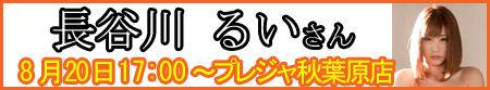 20170820長谷川るいちゃん