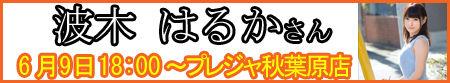 20170609波木はるかちゃん