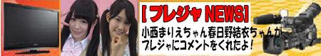 20141227mariyui_tv