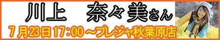 20170723川上奈々美ちゃん
