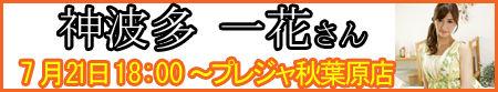 20170721神波多一花ちゃん