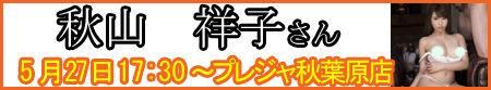 20170527秋山祥子_ba
