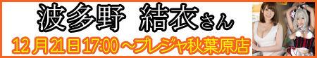 20171221波多野結衣ちゃん