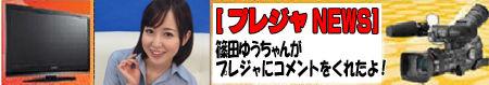 20150331shinoda_tv