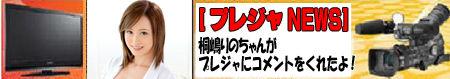 20150530rino_tv