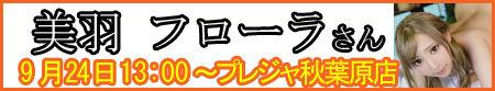20170924miuhuro-ra_ba