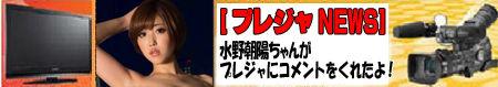 20150430mizuno_tv