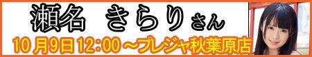 20171009senakirari_ba