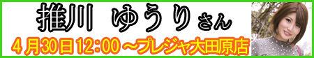 ootawara20170430推川ゆうり_ba