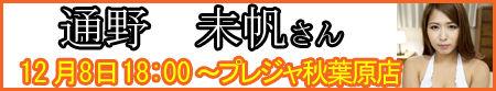 20161208通野未帆_ba