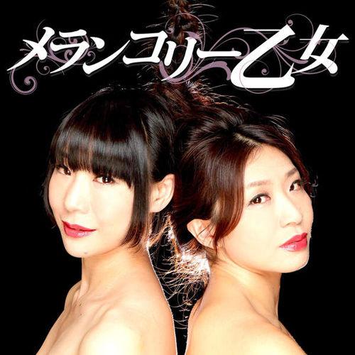 Li2MiHOLiC, 若林美保 & 倖田李梨 - メランコリー乙女