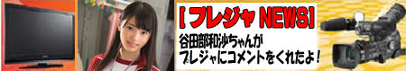 20150531yatabe_tv