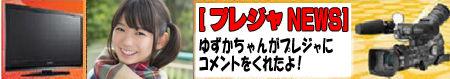 20141227yuzuka_tv