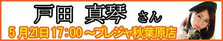 20170521todamakoto_ba