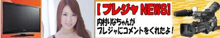 20150830uchimura_tv