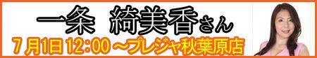 20170701一条綺美香ちゃん