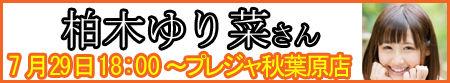 20160729kasiwagi_ba