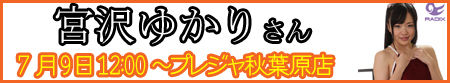20170709宮沢ゆかりちゃん