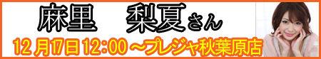 20161217麻里梨夏_ba