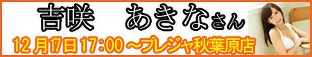20161217吉咲あきな_ba