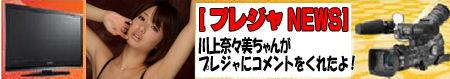 20150228kawakami_tv