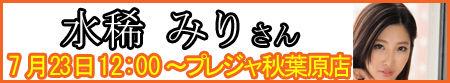 20160723mizuki_ba