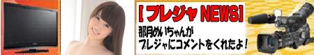 20150726natsuki_tv