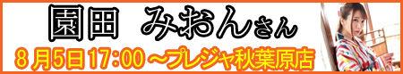 20170805園田みおんちゃん