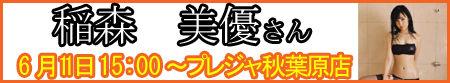 20170611稲森美優ちゃん