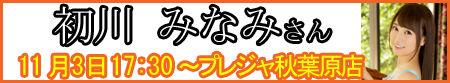 20171103初川みなみちゃん