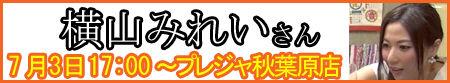 20160703yokoyama_ba