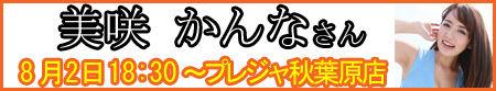 20170802美咲かんなちゃん