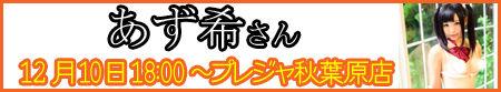 20161210azuki_ba