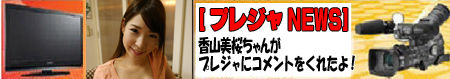 20150830kayama_tv