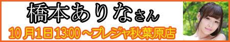 20161001hasimoto_ba