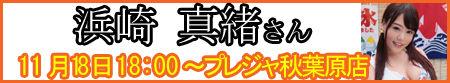 20171118浜崎真緒ちゃん